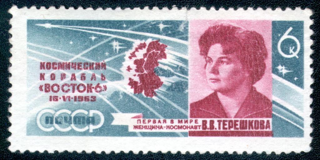 Почтовая марка: В.В. Терешкова