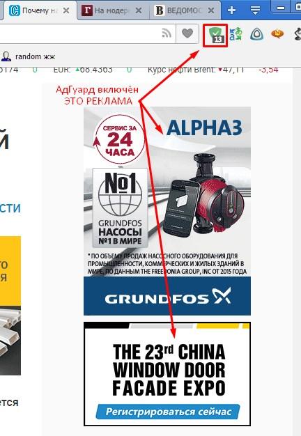 Реклама с AdBlock (AdGuard)