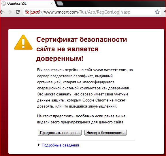 Ошибка сертификата сайта