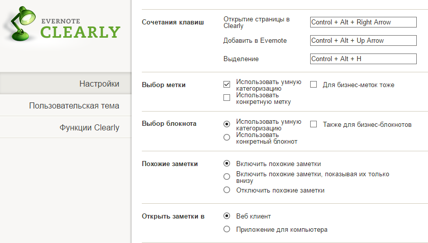 Evernote Cleary